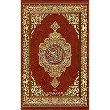القرآن الكريم رواية الدوري عن أبي عمرو: المصحف الشريف كاملا بخط الرسم العثماني (روايات القرآن الكريم مكتوب Book 4) (Arabic Edition)