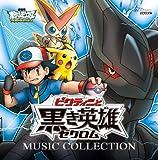 Movie Pokemon Best Wishes! [VI