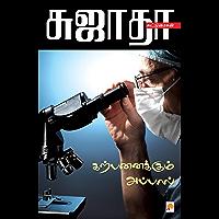 கற்பனைக்கும் அப்பால் / Karpanaikkum Appal (Tamil Edition)