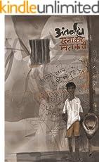 अंतर्बाह्य (Marathi Edition)