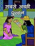 #8: Esther | सबसे अच्छी दुल्हन: a bible story for kids and parents (सत्य बनाम परंपरा श्रृंखला Book 14)