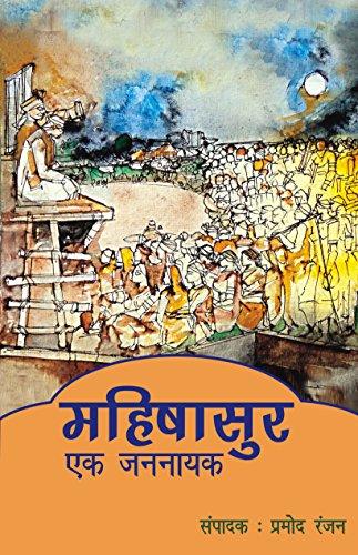 Mahishasur, Ek Jan Nayak