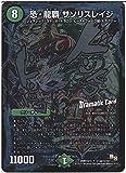 Japan Import Duel Masters Fear-Ryuha Sasorisureiji Drama Dick Card/Ultra-war Guy Next ? Very
