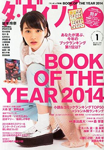 ダ・ヴィンチ 2015年 01月号 [雑誌]