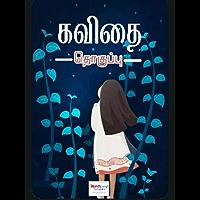 எழுதுகோல் பேசுகிறது! - கவிதை தொகுப்பு (Tamil Edition)