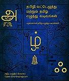 தமிழி, வட்டெழுத்து மற்றும் தமிழ் எழுத்து வடிவங்கள்: பழமையான தமிழ் எழுத்து வடிவங்கள் (Tamil Edition)