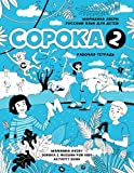 : Soroka 2. Russian for Kids. Activity Book.