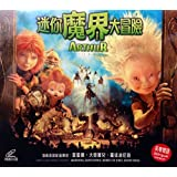 ARTHUR AND THE MINIMOYS by EuropaCorp IN CANTONESE & ENGLISH (IMPORTED FROM HONG KONG) by Mia Farrow, Madonna | Freddie Highmore