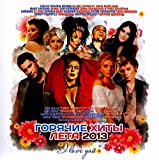 Various Artists. Goryachie khity leta 2013. I love you [Various Artists. Горячие хиты лета 2013. I love you]