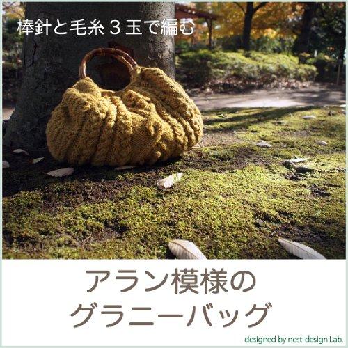 Aran Granny Bag for hand knitting (Japanese Edition) -