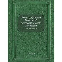 Akty, sobrannye Kavkazskoj Arheograficheskoj komissiej. Tom 5