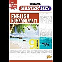 Std. 9 Master Key English Kumarbharati (Mah. SSC Board)