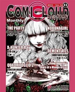 COMICLOUD Vol.2, No.11