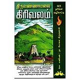 Thiruvannamalai Girivalam-Oru Darisana Vazhikaatti