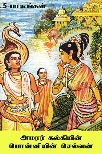Image result for பொன்னியின் செல்வன் -கமல்