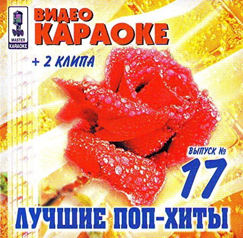 Video Karaoke: Luchshie Pop-khity. Vypusk 17 (Video CD) - russische Originalfassung [Видео Караоке: Лучшие Поп-хиты. Выпуск 17] (Video-karaoke-cd)