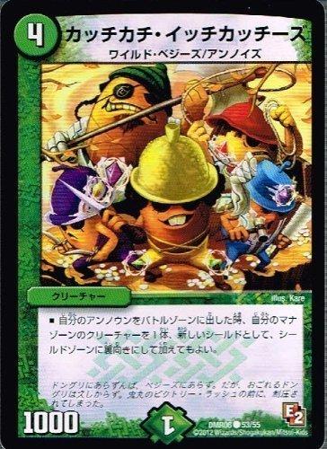 "[Duel Masters] [Katchikachi Schalter Schnittkäse] Häufige dmr06-053 ""Victory Rush"" einzigen Karte"