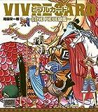 VIVRE CARD: ONE PIECE illustrazione - Edizione giapponese
