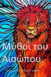 Aesop's Fables (Greek edition) by Aesop (2015-03-22)