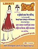 Liberty 40 Ready Paper Cutting's of Punjabi Dresses (8 Languages in single Book)