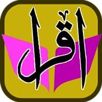 Iqra 5 with Audio