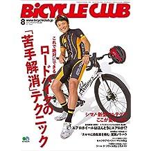 BiCYCLE CLUB (バイシクルクラブ)2017年8月号 No.388[雑誌] (Japanese Edition)