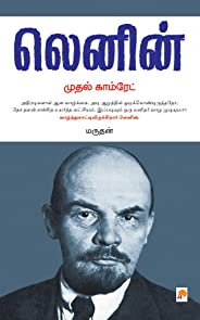 லெனின் முதல் காம்ரேட் / Lenin Mudhal Comrade (Tamil Edition)