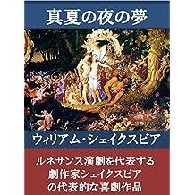 A Midsummer Nights Dream (Japanese Edition)