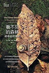 看不见的森林:&#26 The Forest Unseen: A Year's Watch in Nature