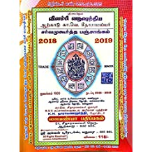 Amazon in: Tamil Panchangam - Textbooks & Study Guides: Books