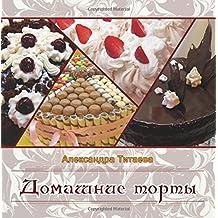 Domashniye Torty (Domashnyaya Kulinariya)