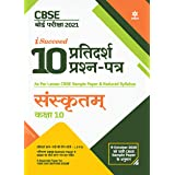 CBSE New Pattern 10 Sample Paper Sanskrit Class 10 for 2021 Exam with reduced Syllabus