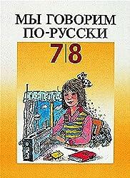 My goworim po-russki; Wir sprechen russisch, Lehrbuch