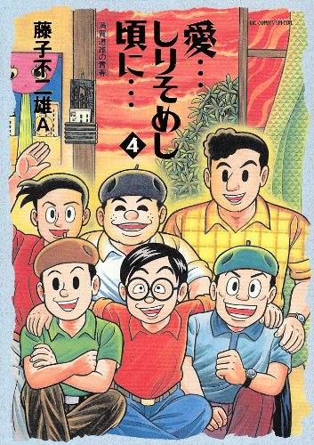by-the-time-the-shi-dyed-love-know-youth-full-of-helan-michio-4-big-comics-special-2001-isbn-4091837