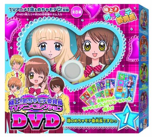 Preisvergleich Produktbild Best! Mecha Mote Vorsitzender TV Anime-Sammlung DVD 1BOX (Candy)