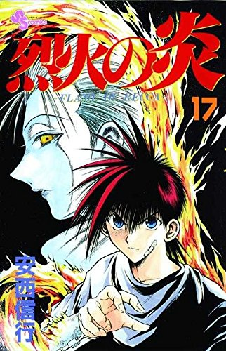 [Flame of Recca: v. 17] (By: Nobuyuki Anzai) [published: February, 2009]