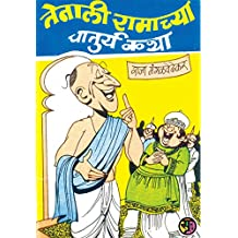 तेनालीरामच्या चातुर्यकथा: Tenaliramchya Chaturykatha (Marathi Edition)