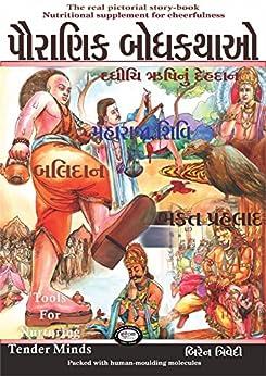Pauranic Bodhkathao - Gujarati ( Ancient Indian Moral Stories - Gujarati): The Real Pictorial Story book : Stories of King Bali, Bhakta Prahlad, Maharaja Shivi and Dadhichi Rishi's Self-sacrifice by [Trivedi, Biren]