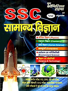 GENERAL SCIENCE (SSC): SSC GS (20191104 Book 502) (Hindi Edition) by [TEAM, YCT EXPERT]