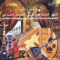 Authentic Instrumental Music By the Most Famous Arab Artists