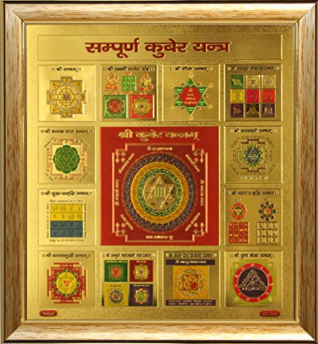 SAF Golden Foil Sampoorn Kuber Yantra Print Framed Painting (Synthetic, 30 cm x 2 cm x 30 cm)