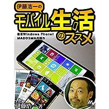 itou kohichi life (Japanese Edition)