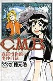 Cause list of CMB Shinra Museum (22) (Kodansha Comics monthly magazine)