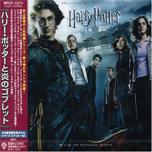 Soundtrack by Harry Potter & the Goblet of Fire (2005-11-23)