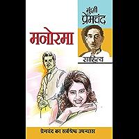 Manorama (Hindi)