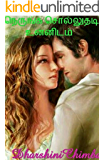 NERUNGA SOLLUTHADI UNNIDAM (DHARSHINICHIMBA Book 1) (Tamil Edition)