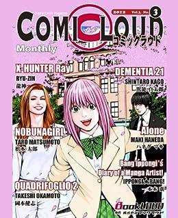 COMICLOUD Vol.3, No.7