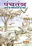 Panchatantra (Hindi): Animal-Based Indian Fables with Illustrations and Morals, In Hindi
