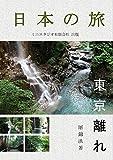 ROAMING JAPAN: Away From TOKYO (Japanese Edition)
