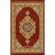 القرآن الكريم: رواية الدوري عن أبي عمرو (روايات القراآن الكريم Book 4) (Arabic Edition)